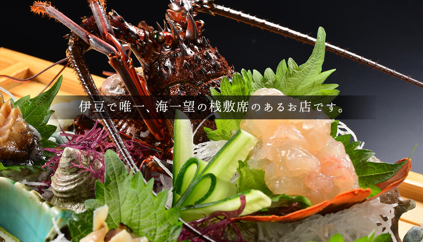 小田原・真鶴・海鮮丼・料理・ランチ・伊勢海老・金目鯛煮付|浜ゆうトップ画像