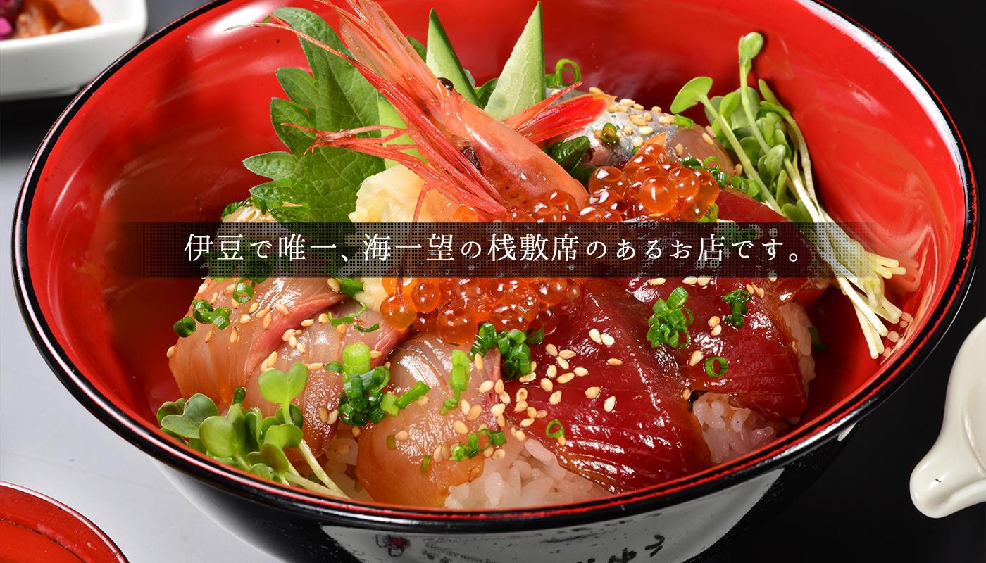 小田原・真鶴・海鮮丼・料理・ランチ・伊勢海老・金目鯛煮付|浜ゆうトップ画像2