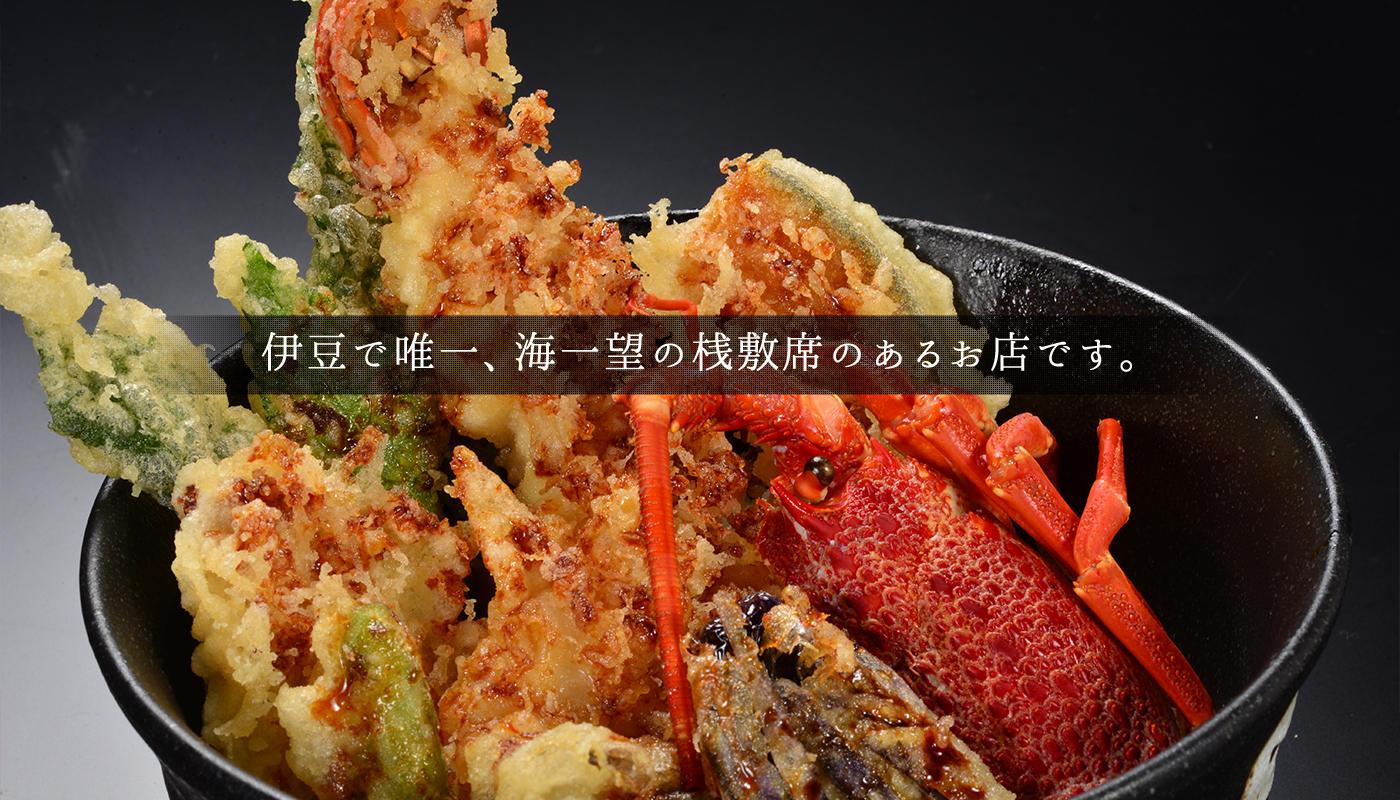 小田原・真鶴・海鮮丼・料理・ランチ・伊勢海老・金目鯛煮付|浜ゆうトップ画像3